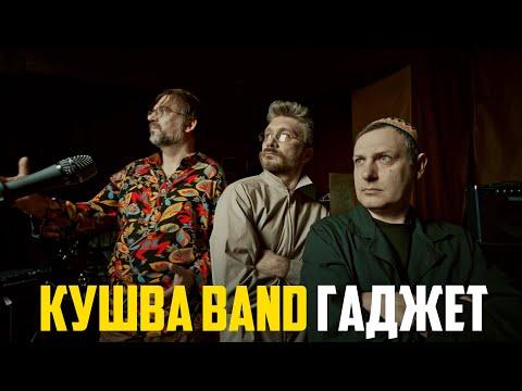 КУШВА BAND / ГАДЖЕТ  [Official Music Video]