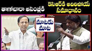 KCR Vs Mallu Bhatti Vikramarka War of words in Telangana Assembly session # 2day 2morrow