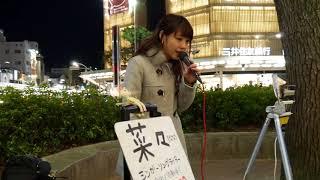 菜々「366日」(HY)心付け一万円!Ver 2018/03/23 京都 四条河原町 京都...