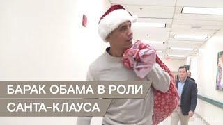 Барак Обама - самый настоящий Санта-Клаус