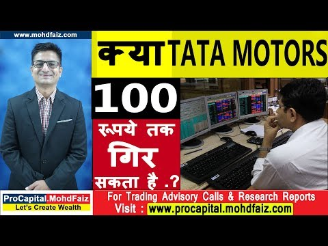 क्या टाटा मोटर्स 100 रूपये तक गिर सकता है | Tata Motors Share Price | Tata Motors Stock Analysis