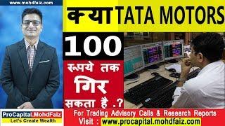 क्या टाटा मोटर्स 100 रूपये तक गिर सकता है   Tata Motors Share Price   Tata Motors Stock Analysis