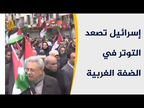توتر بالضفة عقب اغتيال إسرائيل ثلاثة شباب فلسطينيين  - نشر قبل 5 ساعة