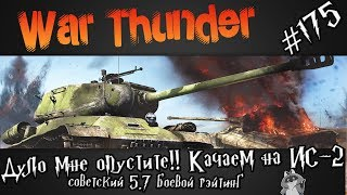 War Thunder - Дуло мені опустіть!! Качаємо на ІС-2, радянський 5.7 бр #176
