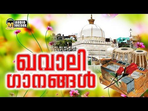 ഹിറ്റായ ഖവാലി ഗാനങ്ങൾ | New Hit Qawali Songs | New Hit Mappilappattukal 2017