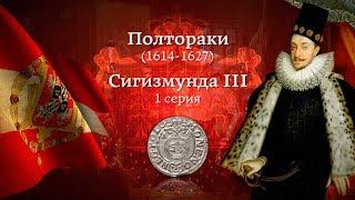 Монета полторак Сигизмунда ІІІ Вазы - 1 серия