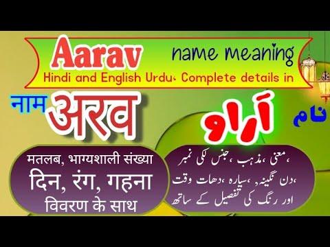 45+ Aarav boy name meaning hindi ideas