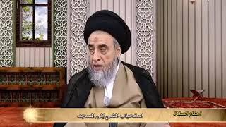 يستحب المشي إلى المساجد و الصلاة في المسجد القريب من البيت - السيد صباح شبر