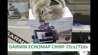 Garmin Echomap CHIRP 72cv / 72dv распаковка в магазине. Что в комплектации.