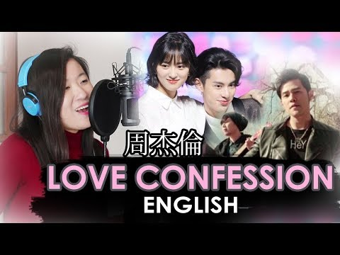 [ENGLISH] LOVE CONFESSION 告白氣球  (JAY CHOU 周杰倫) By Marianne Topacio Ft. Dylan Wang & Shen Yue
