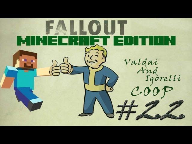 Смотреть прохождение игры [Coop] Minecraft Fallout Adventure. Серия 22 - Грандиозный финал.