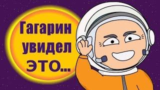 Первый полет Гагарина: СПАСИБО, ЮРИЙ!(Реклама в мультах: adv(at)bravomadam.ru ВКонтакте https://vk.com/bravomadam Facebook https://facebook.com/bravomadam Twitter ..., 2015-04-20T05:13:00.000Z)