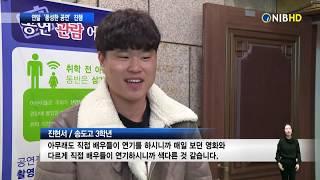 [NIB뉴스] 인천문화예술회관, 뮤지컬 등 풍성한 연말…