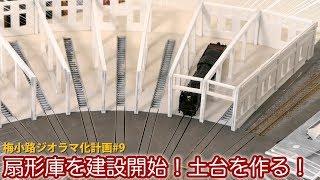 いよいよ建設開始!自作扇形機関庫の土台部分も3Dプリンターで作ってみた【梅小路ジオラマ計画#9】/ N-scale Round House made with 3D printer.