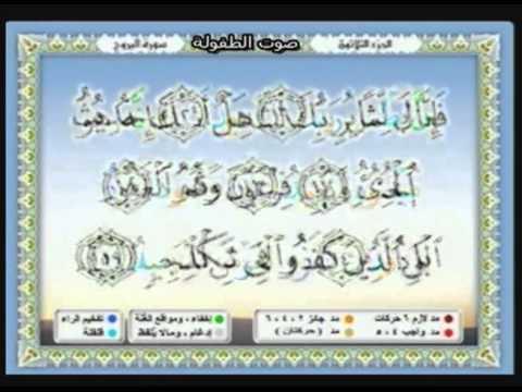 Learn to Read Juz' Amma Properly