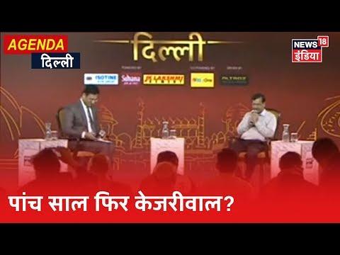 CM Arvind Kejriwal ने AGENDA DELHI के मंच पर AAP के 5 साल के काम और Delhi चुनाव पर कि चर्चा