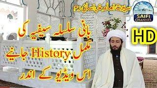 searat-and-history-peer-saif-ur-rahman-mubark-r-a-by-sahibzada-hassan-pacha-and-bashir-ahmad-saifi