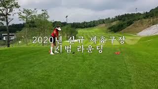 동양골프 신규 제휴골프장 시범라운딩
