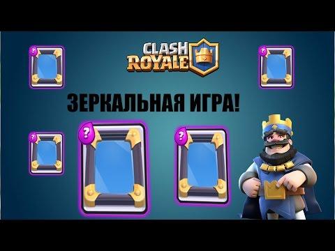 Clash Royale. Зеркальная игра! Одинаковые колоды.