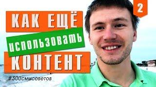 №2 как переиспользовать контент для соц.сетей   #300сммсоветов Продвижение в соц.сетях(, 2018-02-06T13:52:42.000Z)