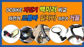 [디씨바이크] 자전거용 사이드미러 [백미러] 비교
