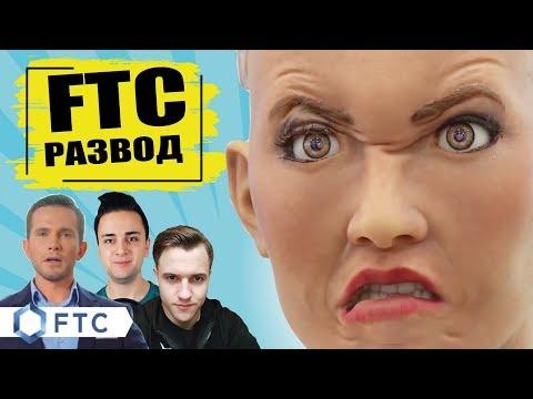 Выпуск #31. Ftc отзывы | компания Ftc  | Ftc проверка