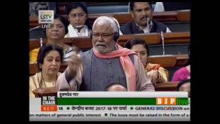 Shri Hukmdev Narayan Yadav's speech during discussion on the Union Budget 2017-18, 08.02.2017