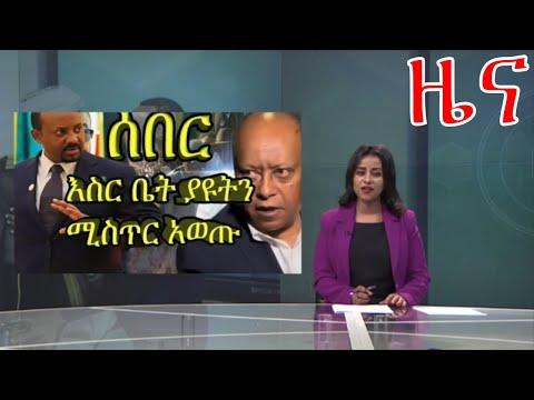 DW Amharic News | Ethiopia October 13 /2020በጣም አስደሳች ዜና ዛሬ  | Daily Ethiopia news today