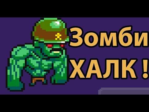 Зомби ХАЛК ! ( Infectonator 3 Apocalypse )