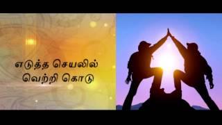Malarchi - Prayer Song [Irai vanakkap padal]