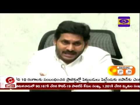 ???? DD News Andhra 1 PM Live News Bulletin 01-07-2020