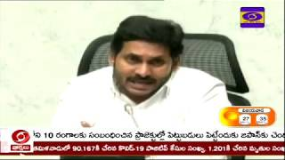 🔴 DD News Andhra 1 PM Live News Bulletin 01-07-2020