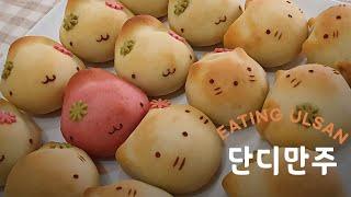 울산 디저트_귀여운 고래 단디만주 베이킹 ㅣ Dandy…