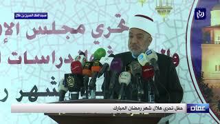 مفتي المملكة يعلن أن الاثنين غرة شهر رمضان المبارك (5-5-2019)