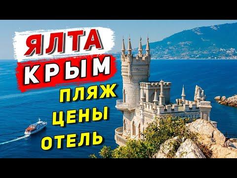 ОТРАВИЛСЯ в КРЫМУ - Ялта, привет! Впечатления от Ялты, ЦЕНЫ в магазине, мой отель в Крыму