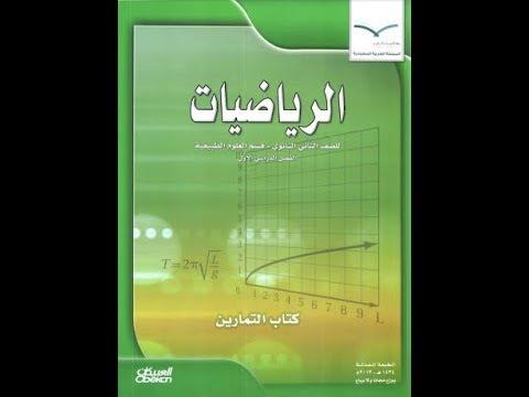 حل كتاب التمارين انجليزي ثاني ثانوي ف2