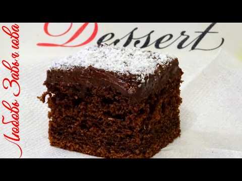 Пирог невероятный по своей простоте и вкусу! Шоколадный пирог/Chocolate Pie