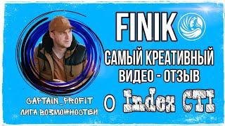 Фото Finiko видео отзыв о Index Cti