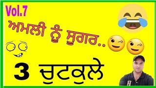 ਅਮਲੀ ਨੂੰ ਸੂਗਰ   3 ਪੰਜਾਬੀ ਚੁਟਕੁਲੇ   Punjabi jokes/chutkule    Punjabi comedy video