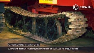 Онежские тракторы | Технологии | Телеканал
