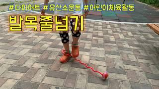 발목줄넘기 - 어린이체육활동, 유산소운동, 다이어트