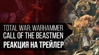 Total War: WARHAMMER - Call of the Beastmen Реакция на трейлер