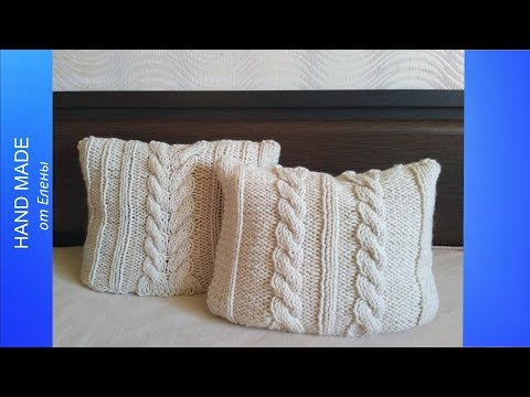 Красивый чехол на подушку спицами. Создаем свой интерьер и идеи для подарков.