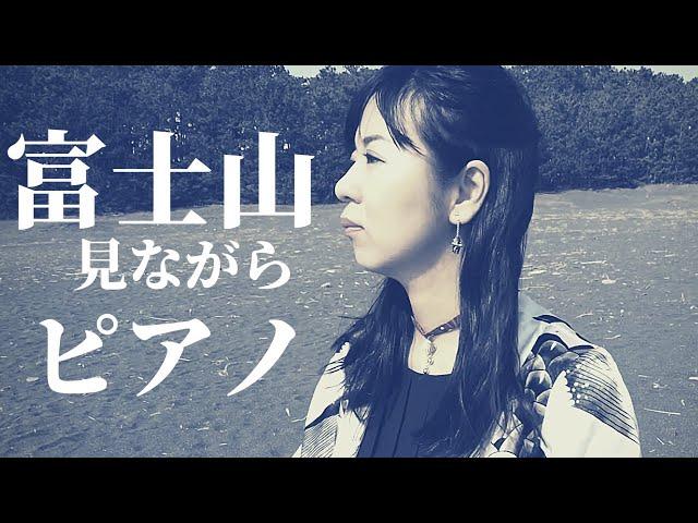 Japanese Beautiful scene drawing pianist Vol.30 山地真美【三保の松原】風景秀麗的日本和鋼琴音樂