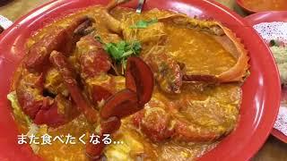 シンガポール チリクラブ Singapore Chilli Crab
