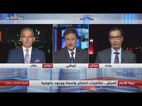 العراق.. تظاهرات احتجاج واسعة ووعود حكومية  - نشر قبل 5 ساعة