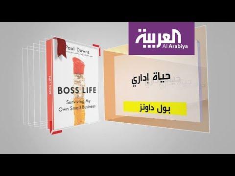كل يوم كتاب: حياة إداري  - نشر قبل 1 ساعة