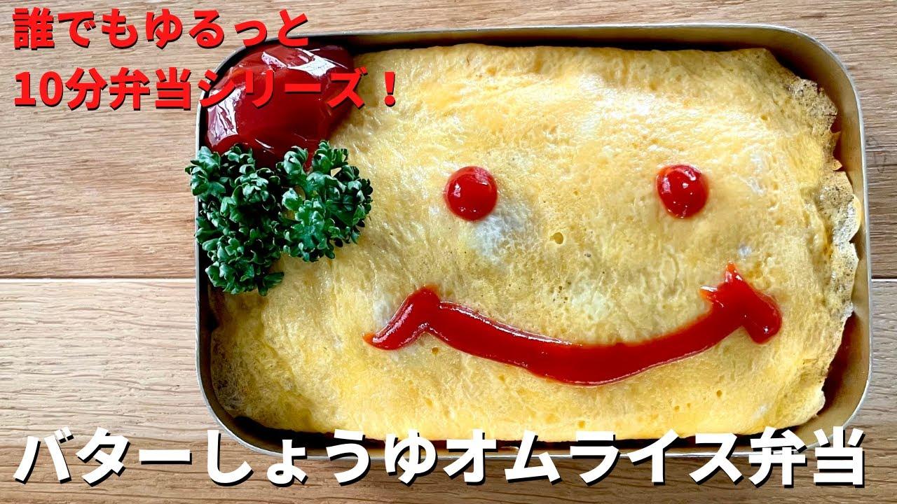 超簡単!だれでもゆるっと10分弁当シリーズ!バターしょうゆオムライス弁当の作り方(10分ノーカット)