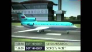 Локомотив(Ярославль) Вечная память!