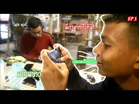 EP.1 คลิปแรกของช่อง Develop ft. Shee Mee